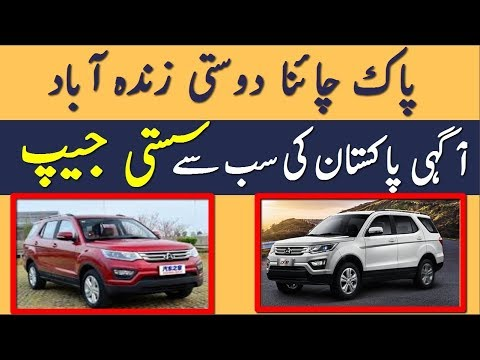 Pakistan Cheapest SUV Jeep Upcoming Chines Cheapest Changan CX70