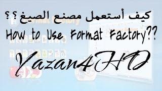 How to use format factory? - كيف أستخدم مصنع الصيغ؟