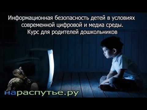 Информационная безопасность детей в  современной цифровой среде. Курс для родителей дошкольников.