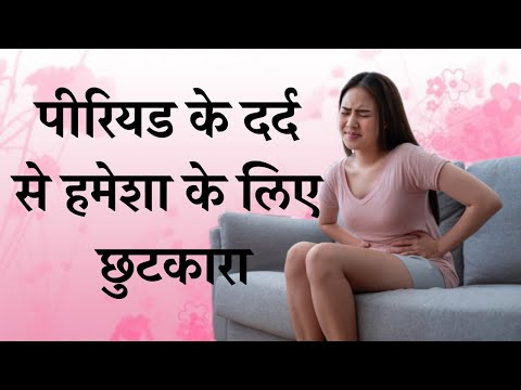 Period pain home remedies in hindi | Mensuration Pain Relief | Tips to reduce period pain | How to