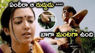 ఏందీరా ఆ రుద్దుడు **** బాగా మంటగా ఉంది  - Latest Telugu Movie Scenes