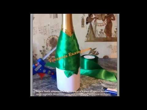 Новогоднее шампанское из лент