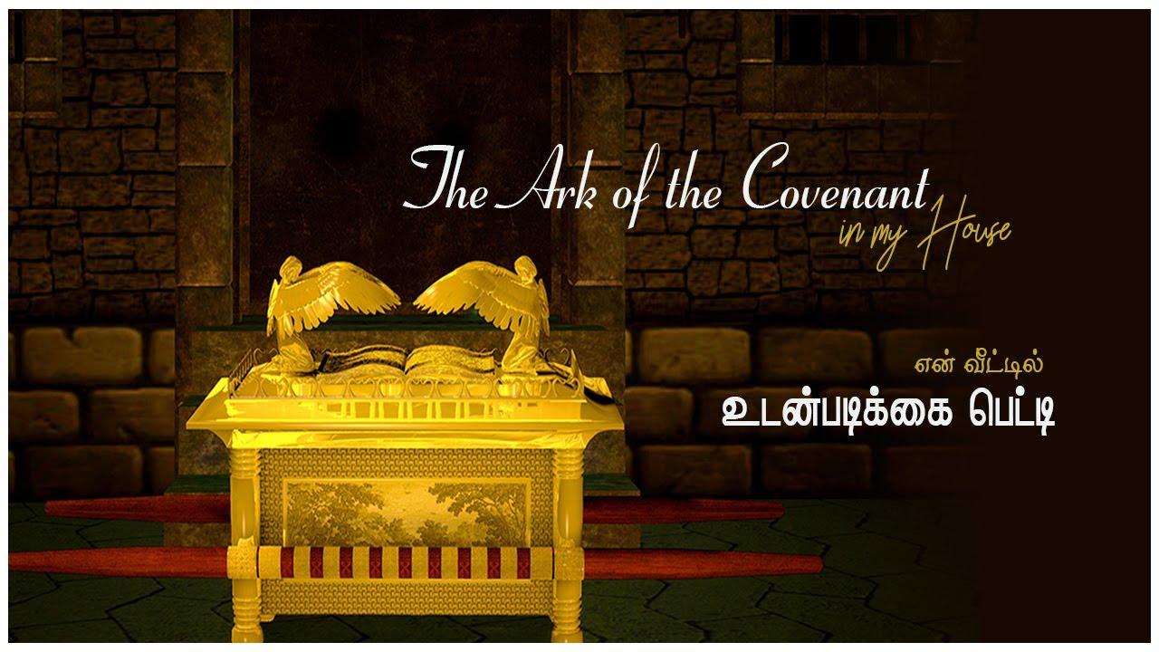 The Ark of the Covenant in my home என் வீட்டில் உடன்படிக்கை பெட்டி