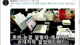 강북구 선관위 개표사무원 개표중 참관인에 쌍욕 퍼붓는 …