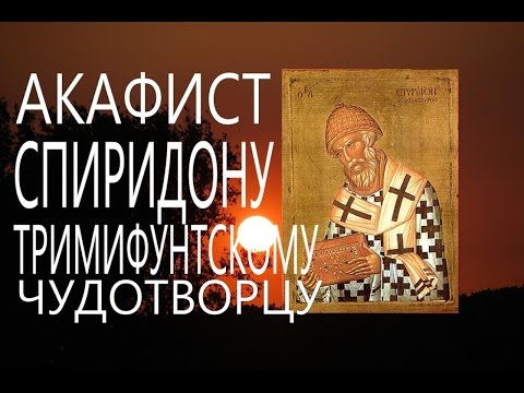 Акафист и молитва свт. Спиридону Тримифунтскому Чудотворцу