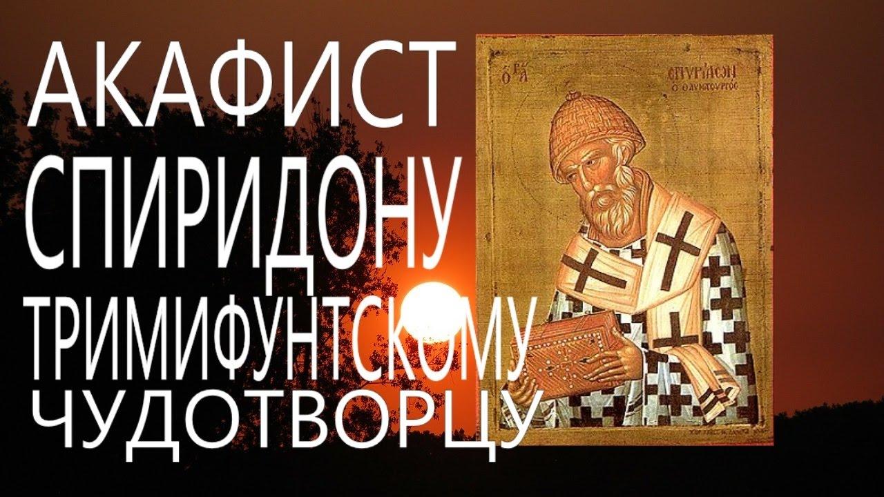 Молитва.Акафист и молитва свт. Спиридону Тримифунтскому Чудотворцу Православие.