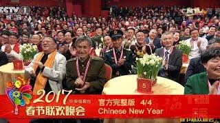《2017央视春节联欢晚会》 20170127 官方完整版 4/4 | CCTV春晚