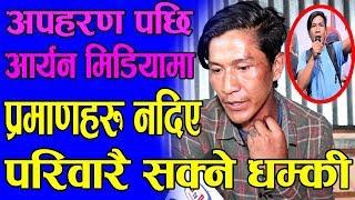 अपहरण पछि आर्यन  पहिलोपटक मिडियामा|मोबाइल कोसियो सबै प्रमाण नदिए परिवारै सक्ने धम्की|Aryan Tamang
