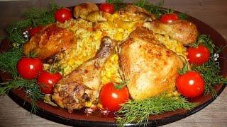 Плов с курицей и кукурузой запечённый в духовке. Просто объедение!