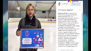 Евгений Плющенко стал третьим Послом города Сочи ЧМ-2018