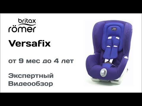 Автокресло Britax Romer Versafix обзор Супермаркета Детских Автокресел
