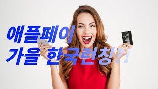 애플페이가 가을에 한국런칭 한다고? | 애플페이 정말? 이에 관한 설명