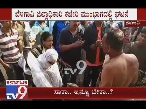 Fraudster Stripped, Garlanded With Slippers & Thrashed By Public In  Belagavi by Tv9 Kannada