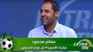 عصام محمود - مباريات الاسبوع 19 من دوري المحترفين