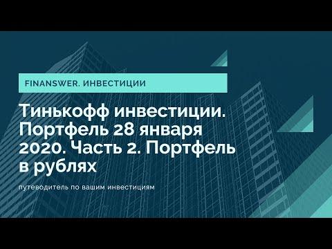 Тинькофф инвестиции. Портфель 28 января 2020. Часть 2. Портфель в рублях
