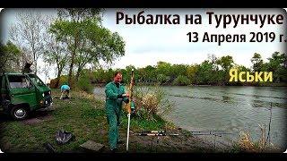 Рыбалка на Турунчуке, Яськи, 13 Апреля 2019 г. Плохая погода - плохой клев.