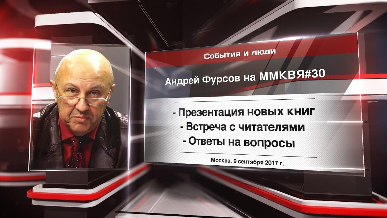 Андрей Фурсов на ММКВЯ#30