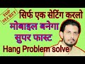 1 Secret Setting Solve Mobile Hang Problem | How To Make Your Mobile Fast | Make Fast Android Phone!