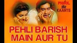 Pehli Baarish Main Aur Tu ||  Phool Aur Kaante || Kumar Sanu & Anuradha Paudwal || by SADABAHAR HITS
