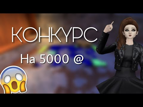 КОНКУРС НА 5000@! | Avakin Life