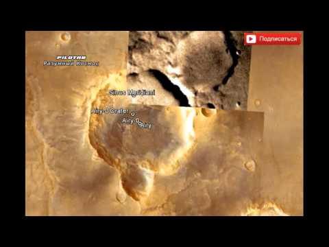 Марс нулевая точка кратер Airy 0 или начало координат