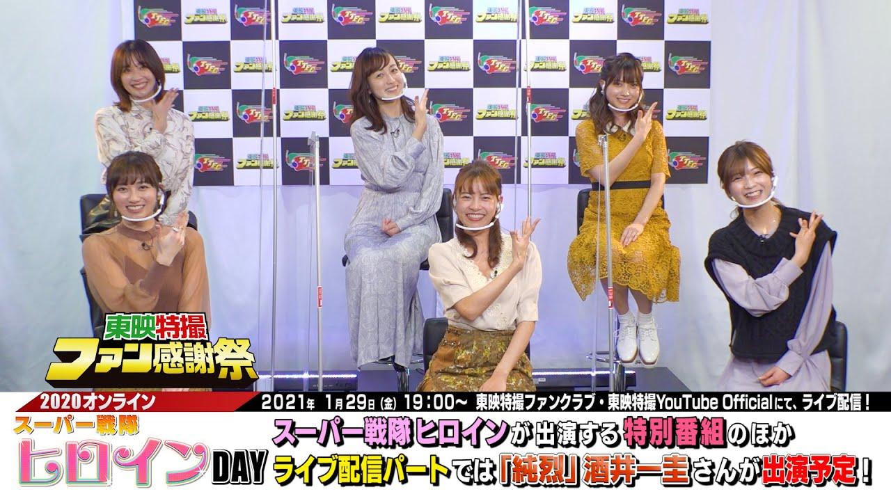 Nao Oikawa, Mami Yamasaki & Kazusa Okuyama Return for Super Sentai Heroine Day:Collab with Kiramager