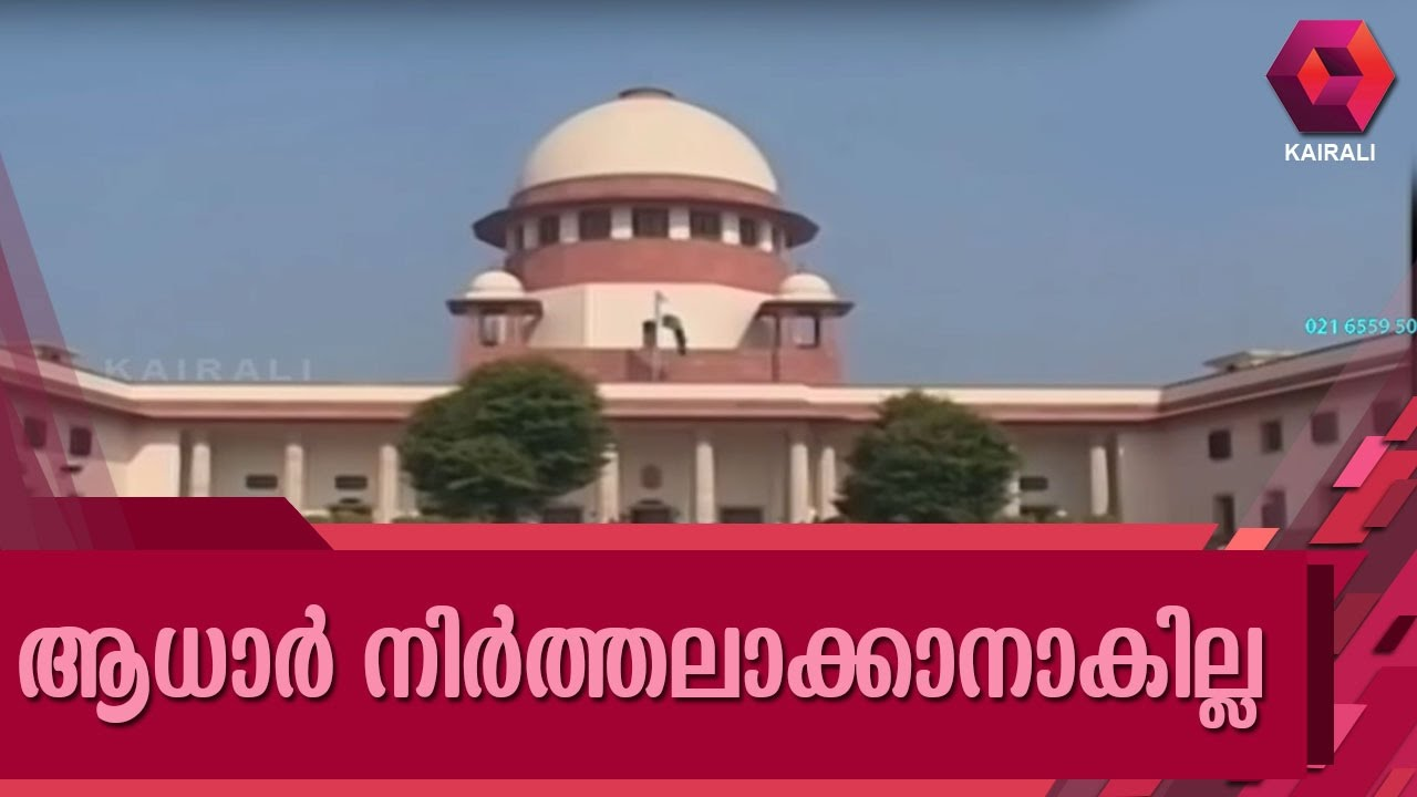 Aadhar Not Mandatory For Welfare Schemes, Says SC