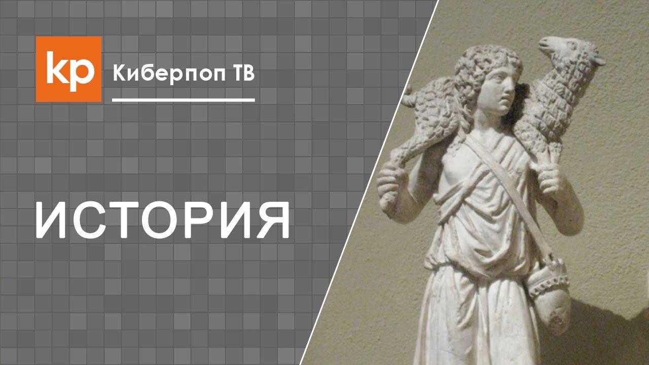 Рыба или крест - символ раннего христианства? - YouTube  Христианская Символика Крест
