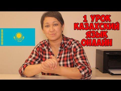 1 УРОК ОНЛАЙН-КУРС КАЗАХСКОГО ЯЗЫКА / ВСЕ ГЛАГОЛЫ ПО ПОЛОЧКАМ
