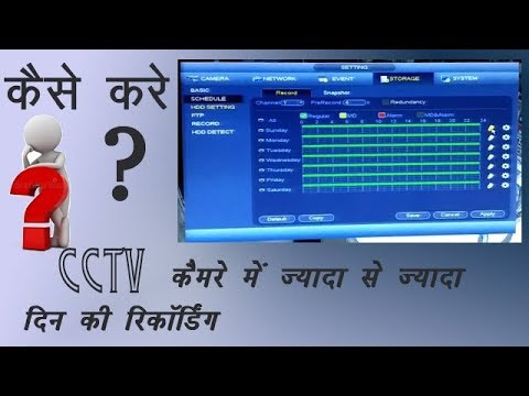 How to Setup CCTV Camera in Motion Detection Recording