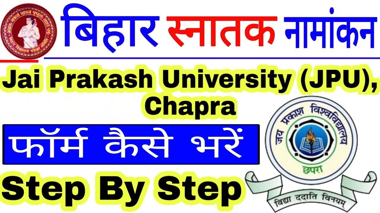 How To Apply JPU Graduation Admission Online Form 2019-22|Bihar UG  Admission 2019