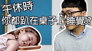 午休時你都趴在桌子上睡覺?台灣的小朋友真耐操|你不知道的冷姿勢【三個字SunGuts】 thumbnail