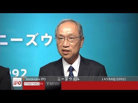 ニーズウェル[3992]JASDAQ IPO