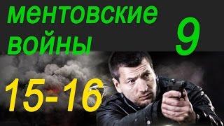 Ментовские войны 10 Лабиринт 3 и 4 серии,Русские детективы 2016,анонс.