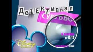Disney channel Russia - Whodunit? (Detective Saturday)