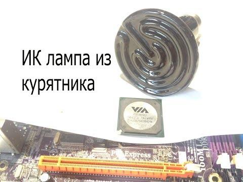200Вт керамическая ИК-лампа для любительской пайки SMD.