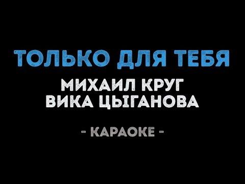 Михаил Круг и Вика Цыганова - Только для тебя (Караоке)