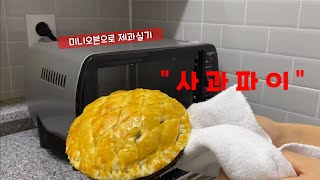 [제과제빵기능사 실기] 미니오븐 홈베이킹 '사과…