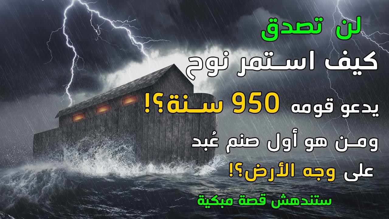 قصة دعوة سيدنا نوح  قومه 1000 سنة إلا50 عاماً