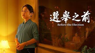 基督教會電影《選舉之前》【預告片】