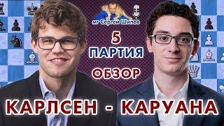 Карлсен - Каруана, 5 партия. Обзор ♛ Матч на первенство мира 2018 🎤 Сергей Шипов ♛ Шахматы