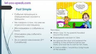 Времена Past Simple vs. Past Continuous в английском