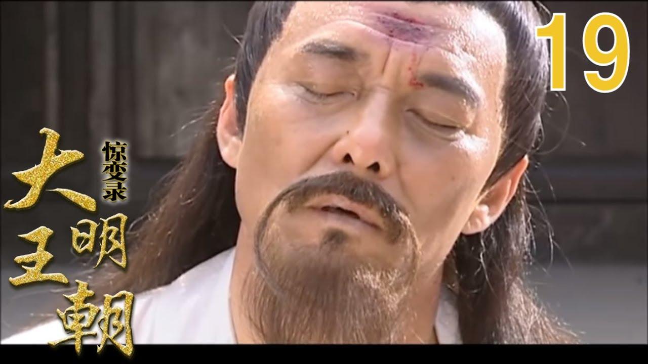 大明王朝驚變錄/大明王朝1449 #19(嚴屹寬。歸亞蕾。胡可) - YouTube