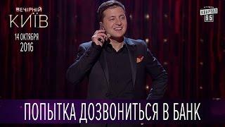 Попытка Владимира Зеленского дозвониться в банк   Новый сезон Вечернего Киева 2016