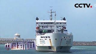 [中国新闻] 海南:琼州海峡运输新模式9月实施   CCTV中文国际