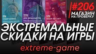 #206 Магазин на проверку - extreme-game (ЭКСТРЕМАЛЬНЫЕ СКИДКИ НА ИГРЫ) КЛЮЧИ STEAM СУПЕР ДЕШЕВО!