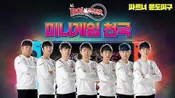 KT 롤스터의 미니게임 천국 - 파트너 문도피구