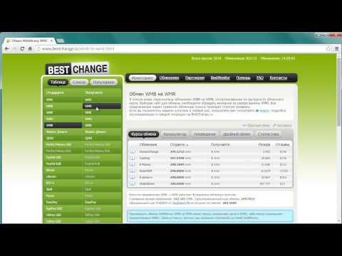 Как обменять вебмани WMB на WMR?