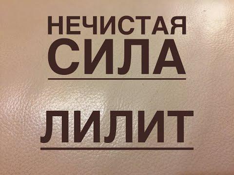 Провокация ЛИЛИТ ....в Овне  ( все знаки ) 2020