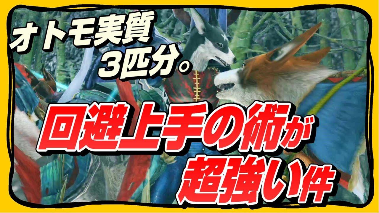 【MHRise】オトモスキル「回避上手の術」が超強い件【耐久1.5倍】【番傘ガルクにも最適】